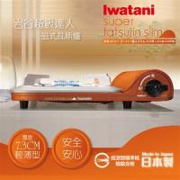 日本Iwatani岩谷達人slim磁式超薄型高效能瓦斯爐(CB-SS-1)