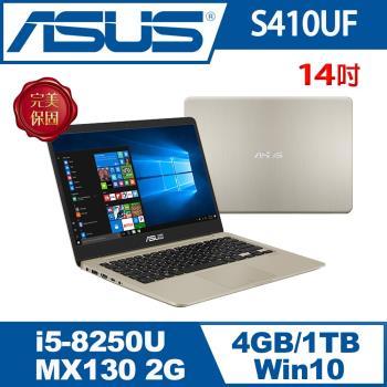 ASUS 華碩 VivoBook 獨顯效能筆電 S410UF-0031A8250U冰柱金/I5-8250U/4G/1TB/NV MX130 2G-經銷