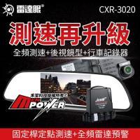 雷達眼 征服者 CXR3020 後視鏡型全頻分離式測速行車紀錄器