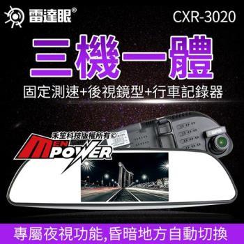 雷達眼 征服者 CXR3020 後視鏡型測速行車紀錄器