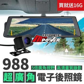 988超廣角電子雙鏡頭後視鏡行車紀錄器