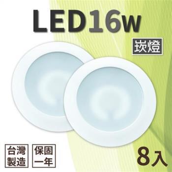 台灣製造 16W LED崁燈 開孔15cm標準款 (8入)