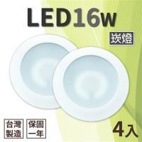 台灣製造 16W LED崁燈 開孔15cm標準款 (4入)