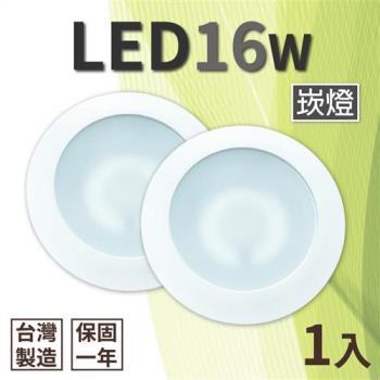 台灣製造 16W LED崁燈 開孔15cm標準款 (1入)