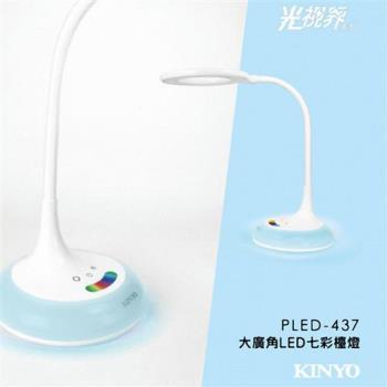 KINYO 大廣角LED七彩檯燈(PLED-437)
