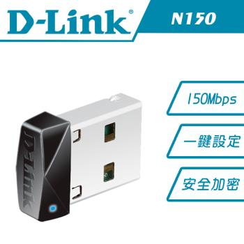 D-Link友訊 N150無線網卡 DWA-121