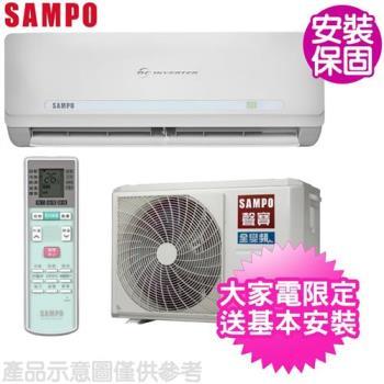 SAMPO聲寶冷氣旗艦1級變頻冷暖空調分離式一對一約13坪AU-QC80DC/AM-QC80DC