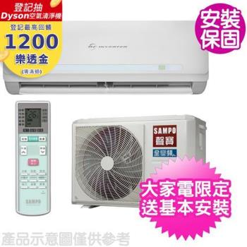 SAMPO聲寶冷氣旗艦1級變頻分離式一對一冷暖空調約3坪AU-QC22DC/AM-QC22DC