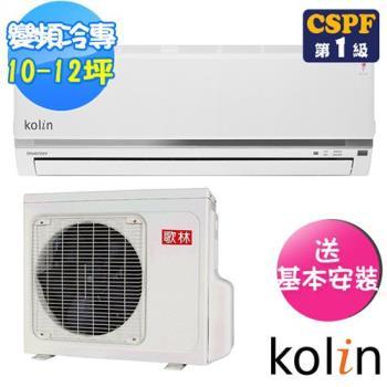 Kolin歌林冷氣10-12坪豪華系列1級變頻一對一分離式冷專空調KDC-72209/KSA-722DC09