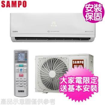 SAMPO聲寶冷氣 約8坪 1級變頻分離式一對一冷暖空調 AU-PC50DC/AM-PC50DC