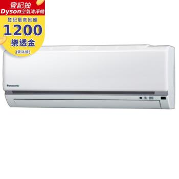 無贈品價更低★Panasonic國際冷氣14坪1級變頻分離式空調CS-K90BA2/CU-K90BCA2