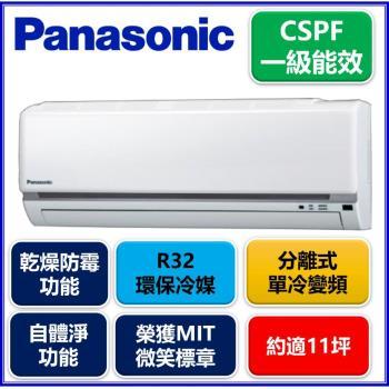 無贈品價更低★Panasonic國際冷氣 一級能效 11坪變頻分離式一對一 CS-K71BA2/CU-K71BCA2