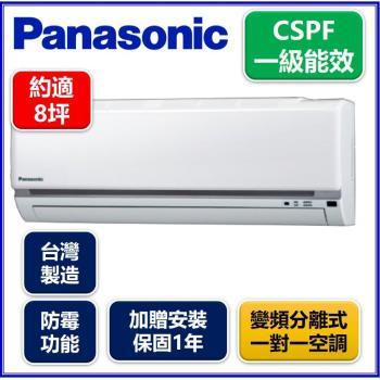 Panasonic國際冷氣8坪1級變頻分離式一對一空調CS-K50BA2/CU-K50BCA2