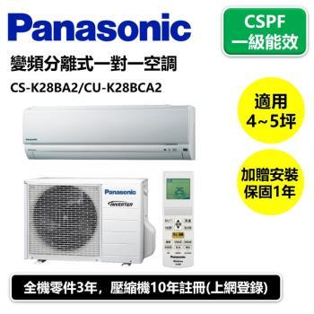 ★加贈安裝保固1年★Panasonic國際冷氣 一級能效 4坪1級變頻分離式一對一空調CS-K28BA2/CU-K28BCA2