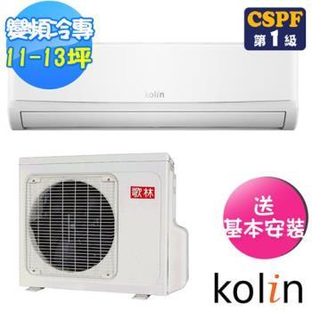 Kolin歌林冷氣 11-13坪 1級變頻一對一分離式冷專空調 KDC-80207/KSA-802DC07