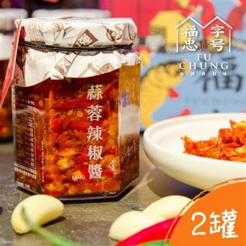 福忠字號-蒜蓉辣椒醬 x2罐