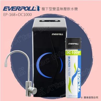 【愛惠浦科技EVERPOLL】廚下雙溫無壓飲水機/加熱器+單道雙效複合式淨水器(EP168黑+DC1000)