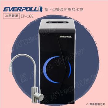 【愛惠浦科技EVERPOLL】廚下型雙溫無壓飲水機EP-168 /黑