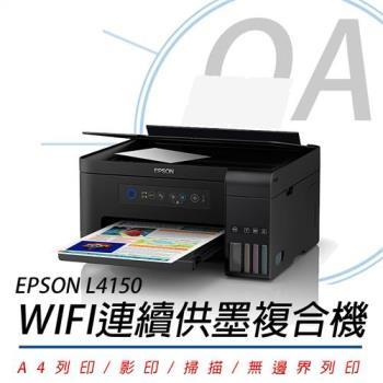 EPSON L4150 Wi-Fi 三合一連續供墨複合機+墨水組