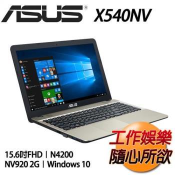 ASUS華碩 VivoBook 文書筆電 X540NV-0021AN4200黑 Quad Core N4200/4G/500G/NV 920MX-經銷