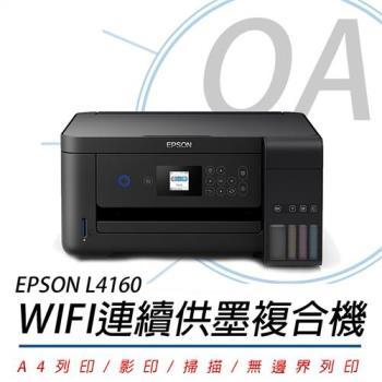 EPSON L4160 Wi-Fi 三合一插卡/螢幕 連續供墨複合機