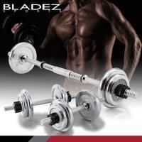 BLADEZ YD30-PRO版 20KG電鍍快速卡扣組合式長短槓/啞鈴組