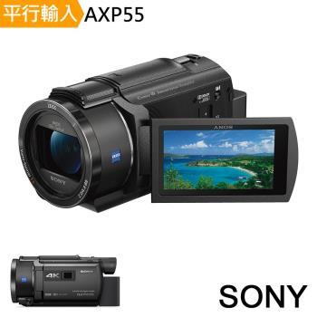【128G 副電座充】SONY FDR-AXP55 - 4K 投影系列高畫質數位攝影機*(繁中平輸)
