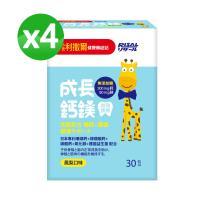 【小兒利撒爾】成長鈣鎂 x四盒組(兒童鈣鎂粉黃金比例4:1)