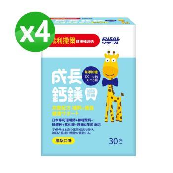【小兒利撒爾】成長鈣鎂 4盒組 加強護齒配方(鳳梨口味/30包/盒X4)