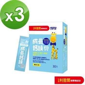 【小兒利撒爾】成長鈣鎂 3盒組 加強護齒配方(鳳梨口味/30包/盒X3)
