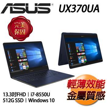 ASUS華碩 ZenBook 高階效能筆電 UX370UA-0131A8550U 13.3吋/i7-8550U/16G/512G SSD-經銷