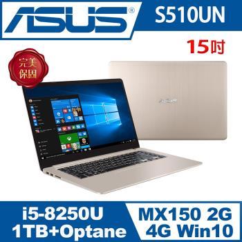 ASUS華碩 VivoBook S 15.6吋冰柱金 i5-8250U/4G/1TB+16G Optane/S510UN-0201A8250U