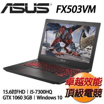 ASUS華碩 ROG 電競筆電 FX503VM-0152C7300HQ 15.6吋/I5-7300HQ/4G/1T+128G/GTX 1060-經銷