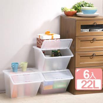 真心良品×樹德 水晶宮透明可疊式收納箱22L(6入)
