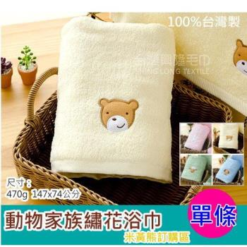 動物家族毛圈款純棉浴巾-米黃熊(單條裝)   ~.~台灣興隆毛巾製~.~  純棉大浴巾 熱賣推薦