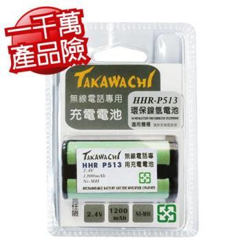 Takawachi 國際牌電話副廠專用電池相容於HHR-P513/MP-P513