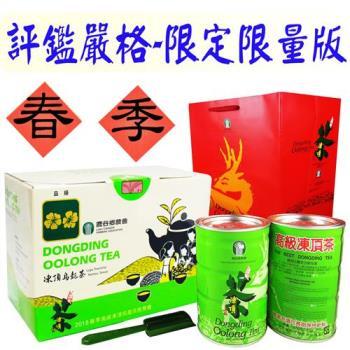 【龍源茶品】鹿谷農會比賽茶2罐禮盒組(300g/罐)-共600g-春茶