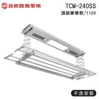 台熱牌 TEW萬里晴電動遙控升降曬衣機/架(TCM-240SS/頂級豪華款)(DIY自行組裝)(110V)