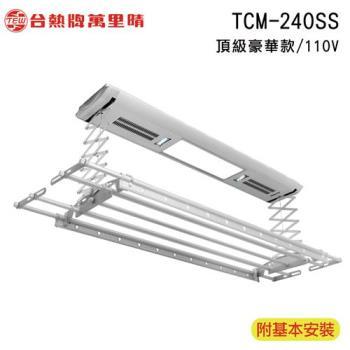 台熱牌 TEW萬里晴電動遙控升降曬衣機/架(TCM-240SS/頂級豪華款)(附基本安裝)(110V)