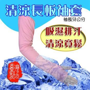 金德恩 台灣製造 吸濕排汗涼感兩用袖套六色可選/防蚊/防曬/通風 (黑色)