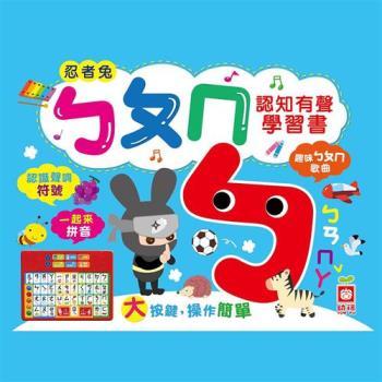 【幼福】忍者兔ㄅㄆㄇ認知有聲學習書