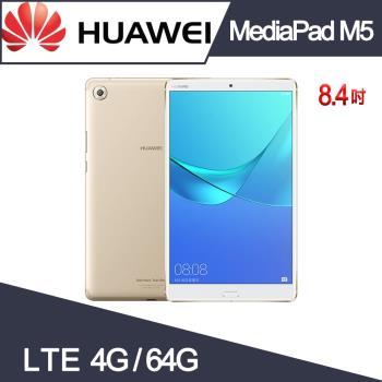 HUAWEI 華為 MediaPad M5 8.4吋八核心平板電腦 (4G/64G)