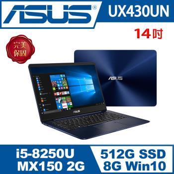 ASUS華碩 ZenBook 獨顯效能筆電 皇家藍 i5-8250U/8G/512G SSD/MX150 2G/UX430UN-0132B8250U