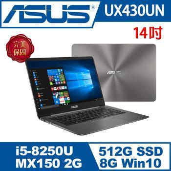 ASUS華碩 ZenBook 獨顯效能筆電 UX430UN-0101A8250U /i5-8250U/8G/512G SSD/MX150 2G