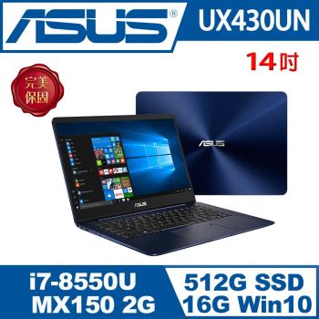 ASUS華碩 ZenBook 獨顯效能筆電 皇家藍i7-8550U/16G/512G SSD/MX150 2G/UX430UN-0142B8550U