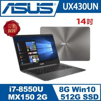 ASUS華碩 ZenBook UX430UN 14吋FHD獨顯效能筆電 石英灰 (UX430UN-0191A8550U)