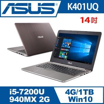 ASUS華碩 獨顯效能筆電 K401UQ-0072A7200U/I5-7200U/4G/1T/NV 940 2G-經銷