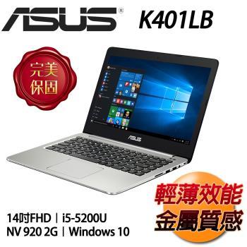 ASUS華碩 14吋 質感黑  商務效能筆電 K401LB-0031A5200U/I5-5200U/4G/1TB+24G SSD/NV 940 2G