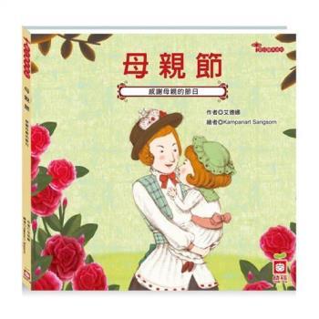 【幼福】節日繪本-母親節