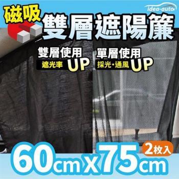 idea auto日式專利雙層磁吸遮陽簾2入/1組